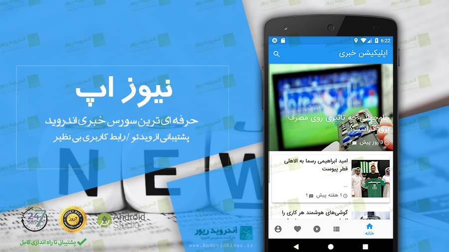نیوز اپ ، سورس اندروید اپلیکیشن خبری فارسی | مارکت سورس اندروید ریور