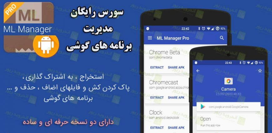 سورس اندروید اپلیکیشن مدیریت برنامه ها | مارکت اندروید ریور