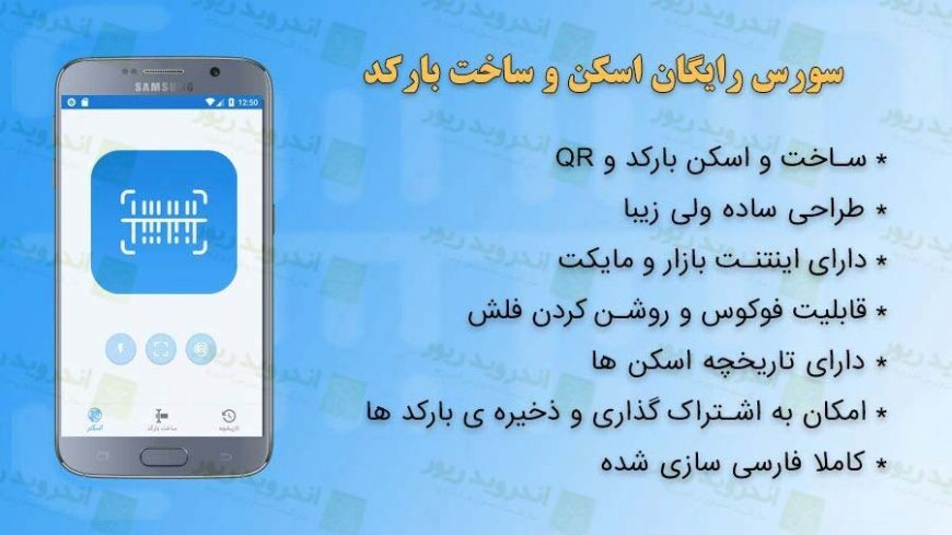 سورس اندروید فارسی ساخت و اسکنر بارکد QR | مارکت سورس اندروید ریور
