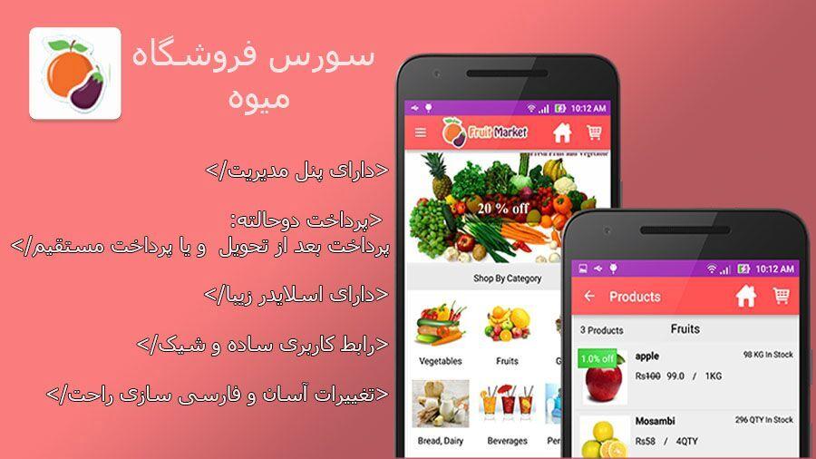 سورس اندروید فروشگاه سبزیجات | مارکت سورس اندروید ریور