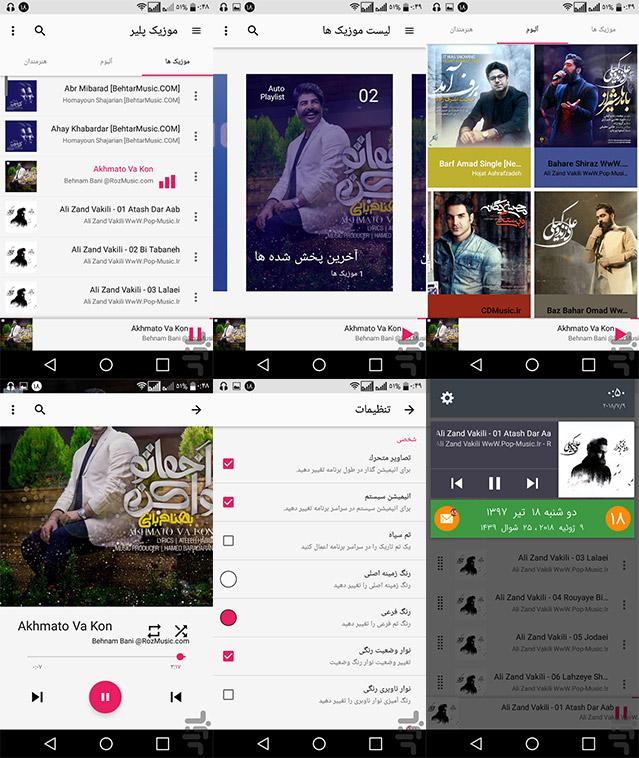 پیشنمایش سورس موزیک پلیر | اندروید ریور