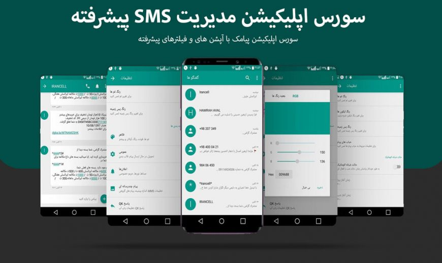 سورس اپلیکیشن پیشرفته SMS | اندروید ریور