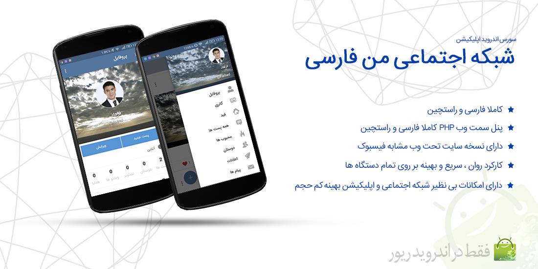 سورس اندروید برنامه شبکه اجتماعی من فارسی | مارکت سورس اندرویدریور