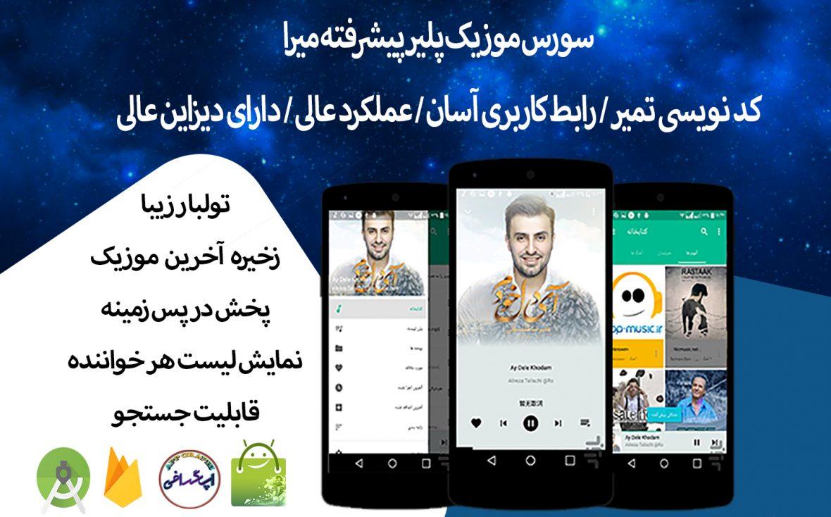 سورس اندروید موزیک آنلاین | مارکت سورس اندروید ریور