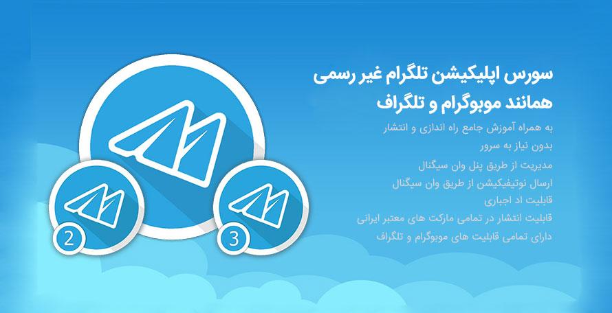 سورس برنامه تلگرام غیر رسمی موبوگرام برای اندروید | مارکت سورس اندروید ریور