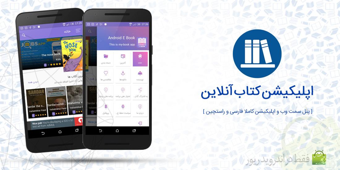 سورس آماده اپلیکیشن اندروید کتاب آنلاین | مارکت سورس اندروید ریور