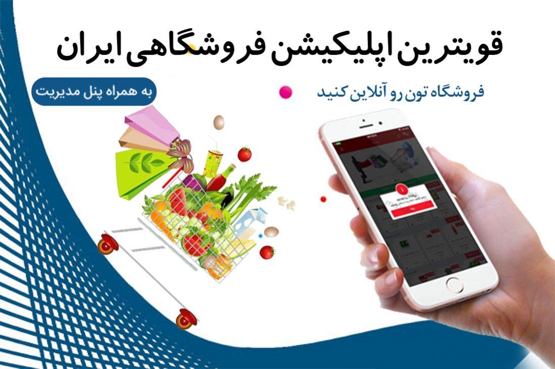 سورس اندروید اپلیکیشن فروشگاهی | مارکت سورس اندروید ریور