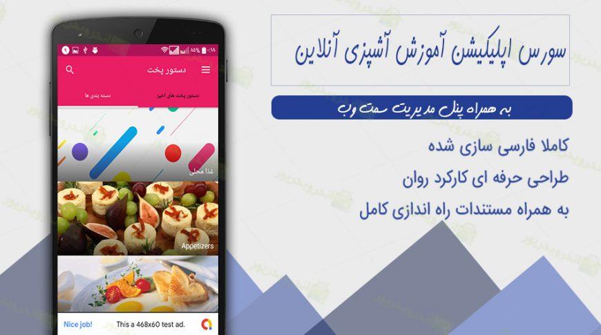 سورس اندروید مجله آشپزی آنلاین | مارکت سورس اندروید ریور