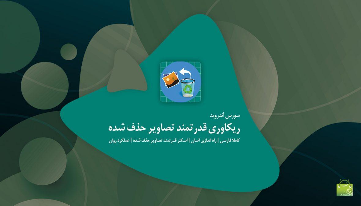 سورس کد اندروید ریکاوری تصاویر پاک شده | مارکت سورس اندروید ریور