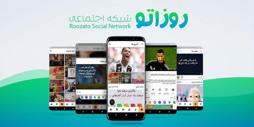 سورس کد اپلیکیشن اندروید شبکه اجتماعی به اشتراک گذاری محتوا چند رسانه ای روزاتو | مارکت سورس اندروید ریور