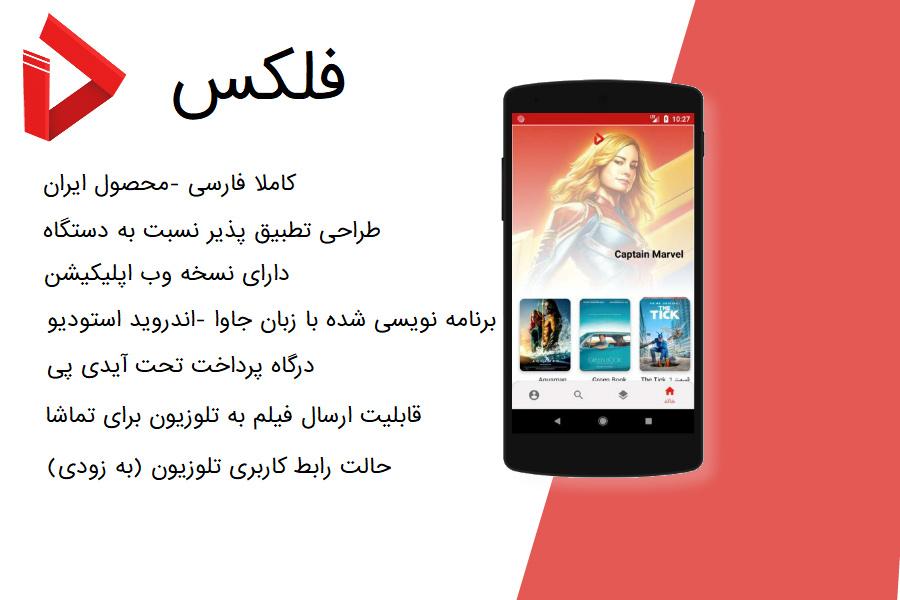 سورس اپلیکیشن اندروید تلویزیون اینترنتی پخش فیلم و سریال فلکس | مارکت اندروید ریور