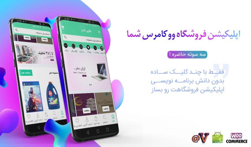 سورس اپلیکیشن ساز و ساخت اپلیکیشن برای فروشگاه ووکامرس | مارکت سورس اندرویدریور