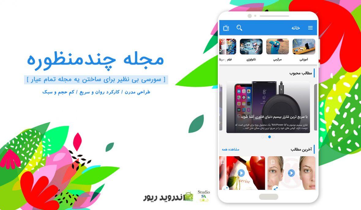سورس اپلیکیشن اندروید مجله چند منظوره | مارکت سورس اندرویدریور