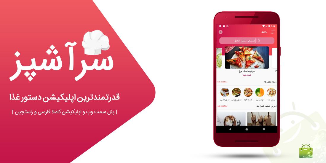 سورس پیشرفته دستور غذا سرآشپز فارسی   اندروید ریور