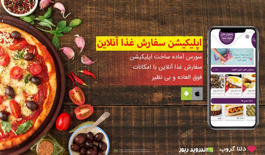 سورس اندروید سفارش غذا آنلاین | مارکت سورس اندروید ریور