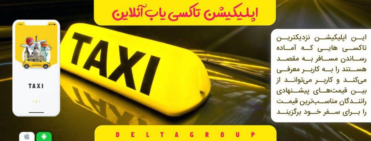سورس اندروید اپلیکیشن تاکسی یاب | مارکت سورس اندروید ریور
