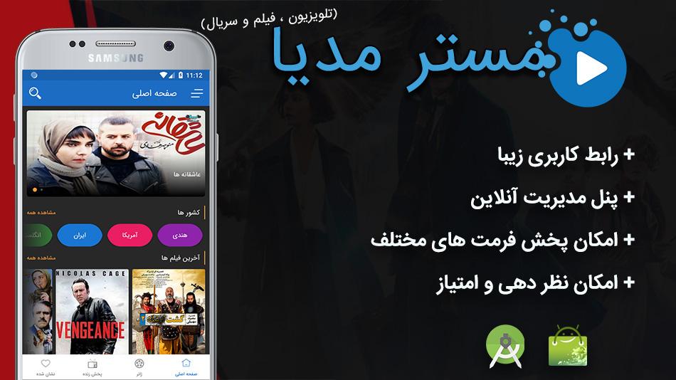 سورس اندروید اپلیکیشن پخش زنده و تلویزیون آنلاین   اندروید ریور