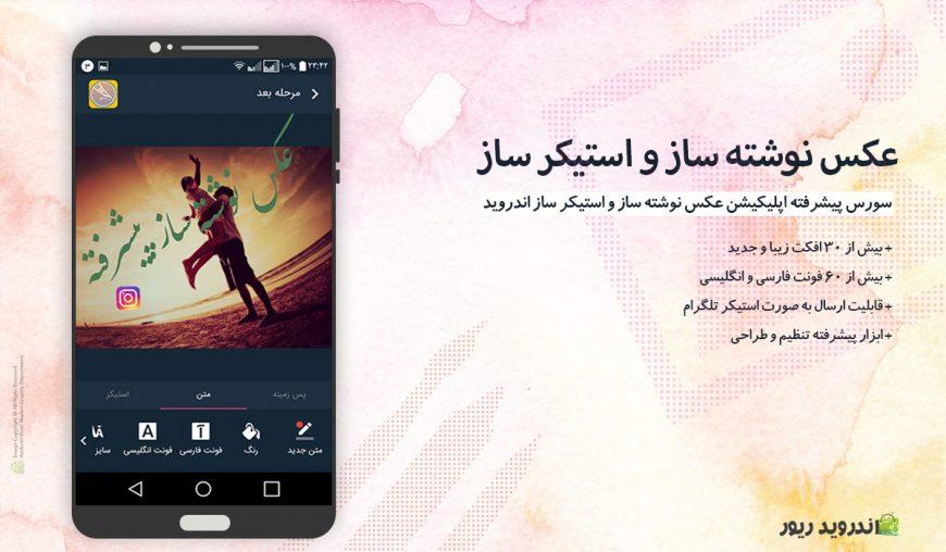 سورس اپلیکیشن عکس نوشته ساز | مارکت سورس اندروید ریور