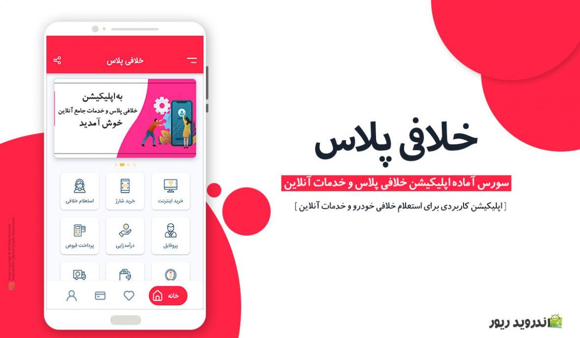 سورس اندروید اپلیکیشن خلافی پلاس و خدمات آنلاین | مارکت سورس اندروید ریور