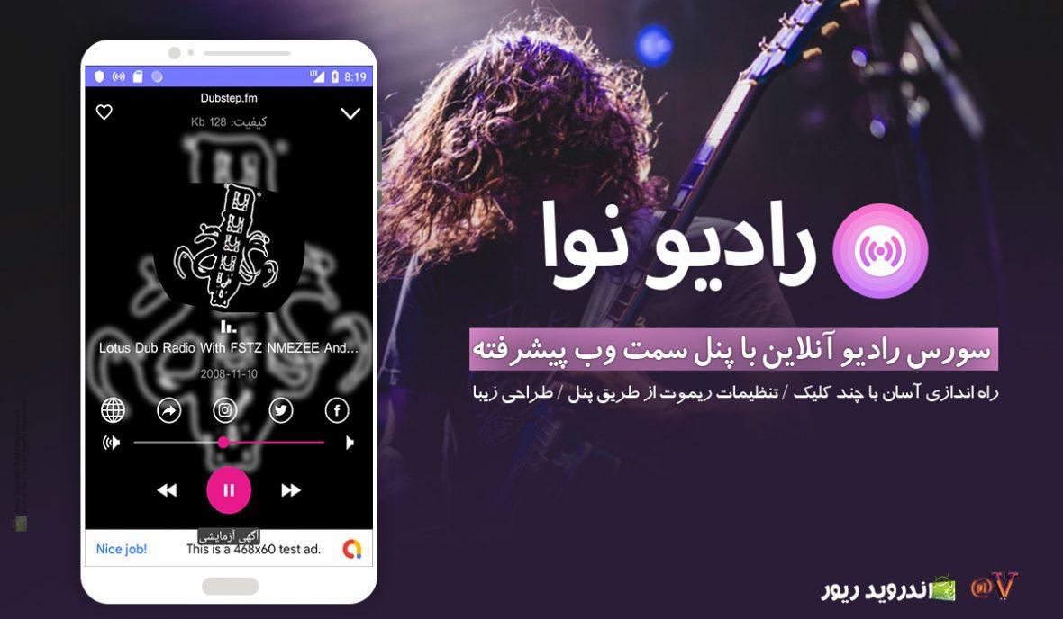 سورس اپلیکیشن اندروید رادیو آنلاین | رادیو نوا | مارکت سورس اندروید ریور