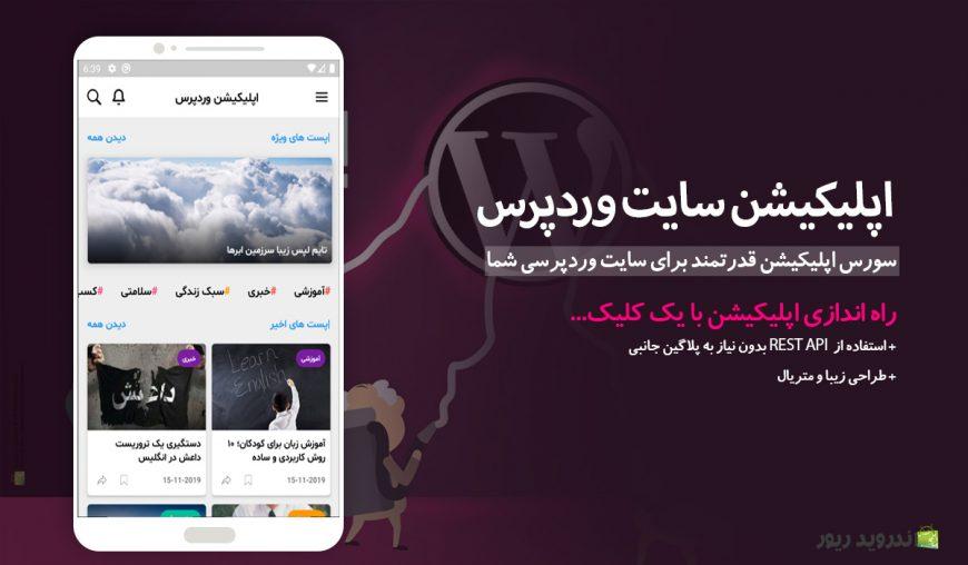 سورس اپلیکیشن وردپرس برای اندروید | مارکت سورس اندروید ریور