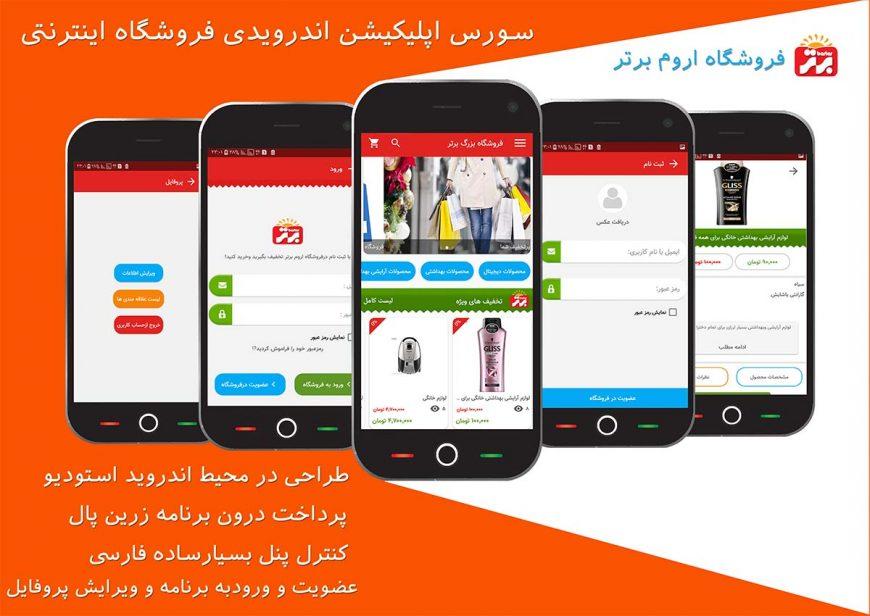 سورس اندروید فروشگاه اینترنتی | مارکت سورس اندروید ریور