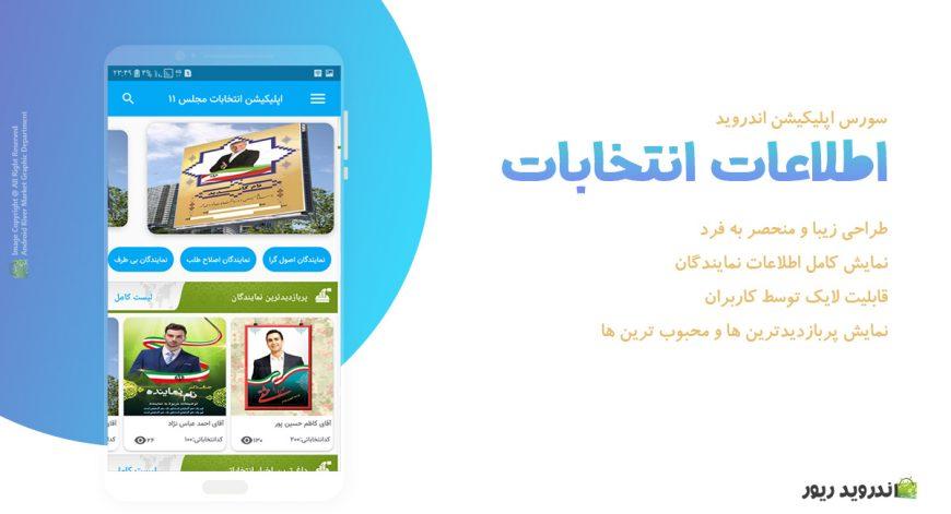 سورس اندروید اپلیکیشن اطلاعات انتخابات مجلس 11 | مارکت سورس اندروید ریور