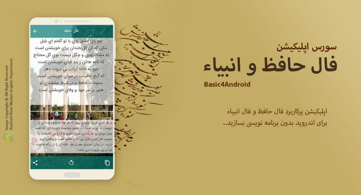 سورس اندروید فال حافظ و انبیا برای Basic4Android | مارکت سورس اندروید ریور
