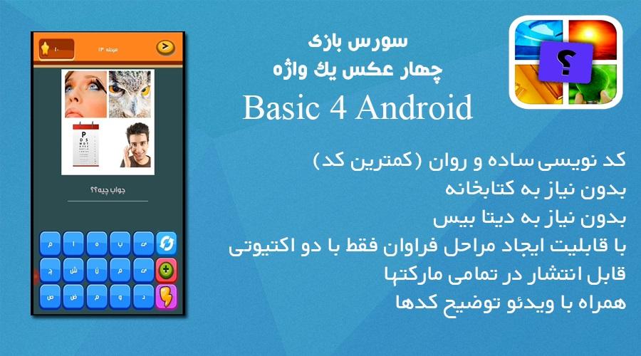 سورس بازی اندروید 4 در 1 برای basic4android | مارکت سورس اندروید ریور