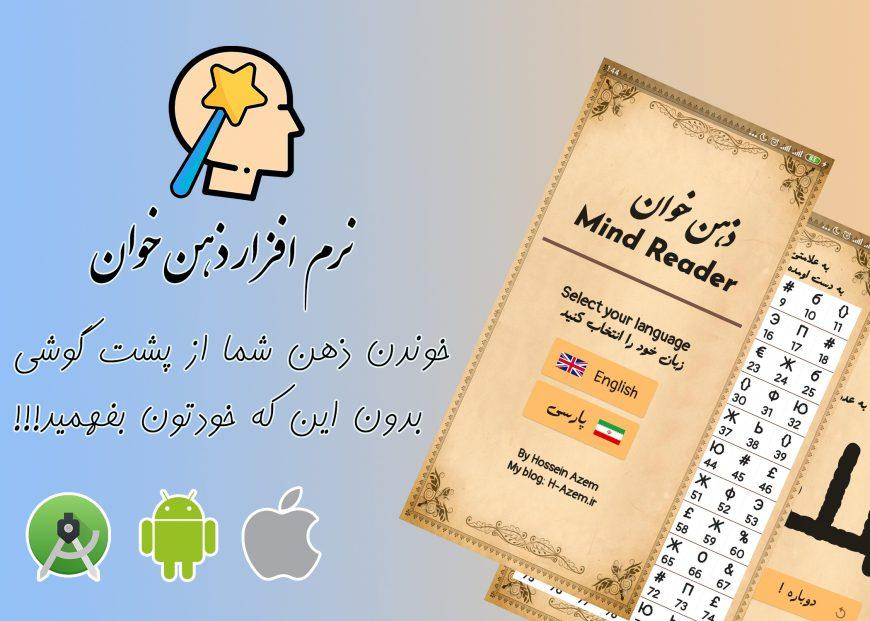 سورس اندروید و iOS اپلیکیشن ذهن خوان | خرید سورس اندروید | اندروید سورس