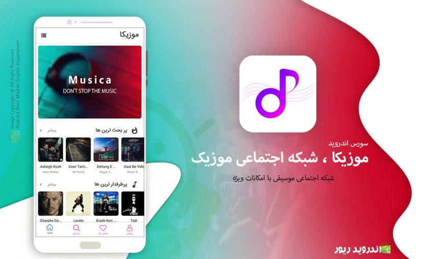 موزیکا شبکه اجتماعی موزیک | سورس کد اندروید اپلیکیشن شبکه اجتماعی موزیک | اندروید ریور