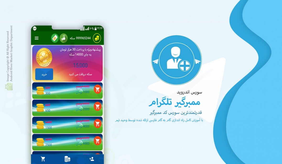 سورس اندروید اپلیکیشن ممبرگیر و بازدیدگیر تلگرام   اندروید ریور