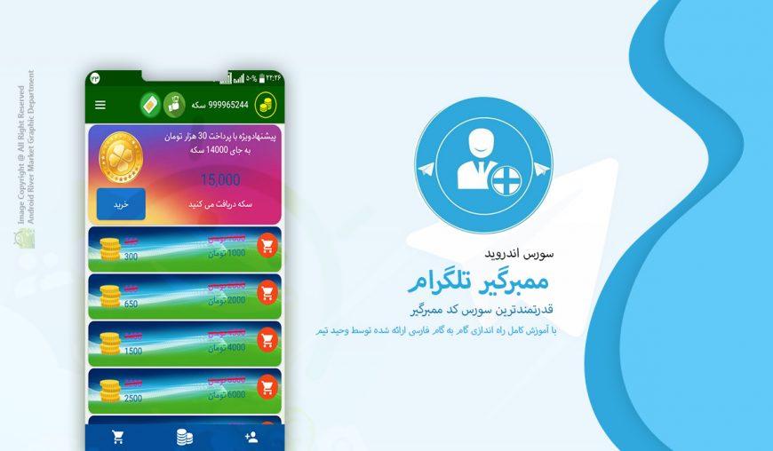 سورس اندروید اپلیکیشن ممبرگیر و بازدیدگیر تلگرام | اندروید ریور