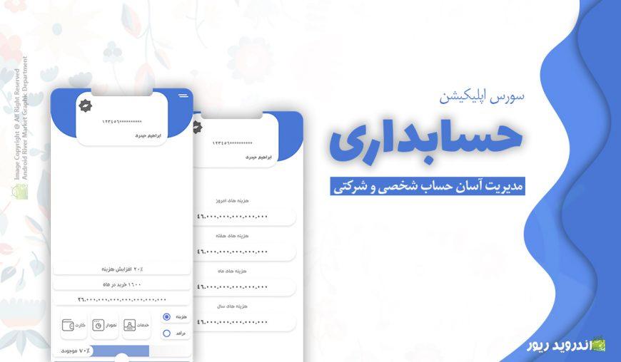 سورس اندروید اپلیکیشن حسابداری آنلاین |طراحی اپلیکیشن اندروید حسابداری | مارکت سورس اندروید ریور
