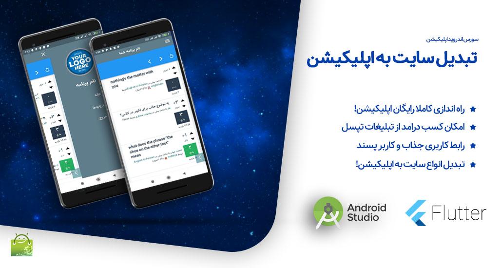 سورس اندروید تبدیل وب سایت به اپلیکیشن اندروید و iOS | مارکت سورس اندروید ریور