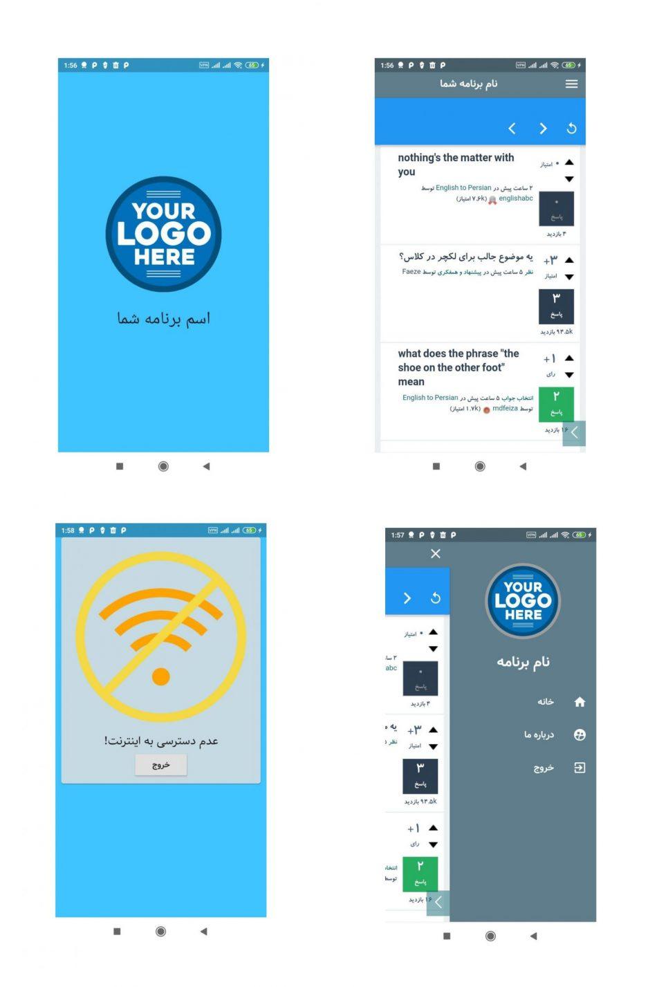 پیشنمایش سورس کد تبدیل وب سایت به اپلیکیشن اندروید و iOS