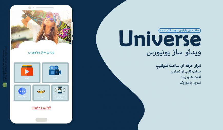 سورس اندروید ساخت اپلیکیشن ویدئو کلیپ و فتوکلیپ | مارکت سورس اندروید ریور