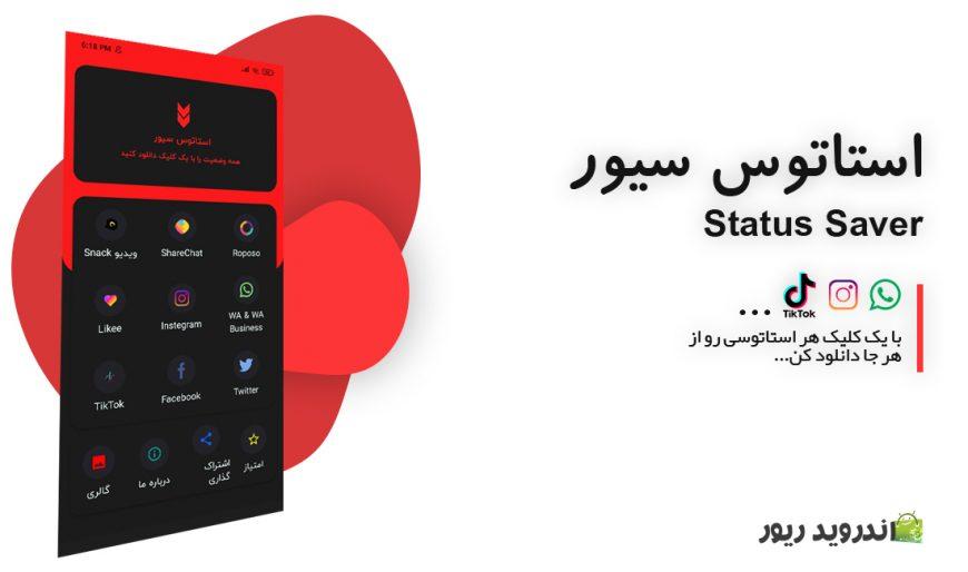 سورس اندروید اپلیکیشن ذخیره استاتوس واتس اپ ، اینستاگرام ، تیک تاک و .. | مارکت سورس اندروید ریور