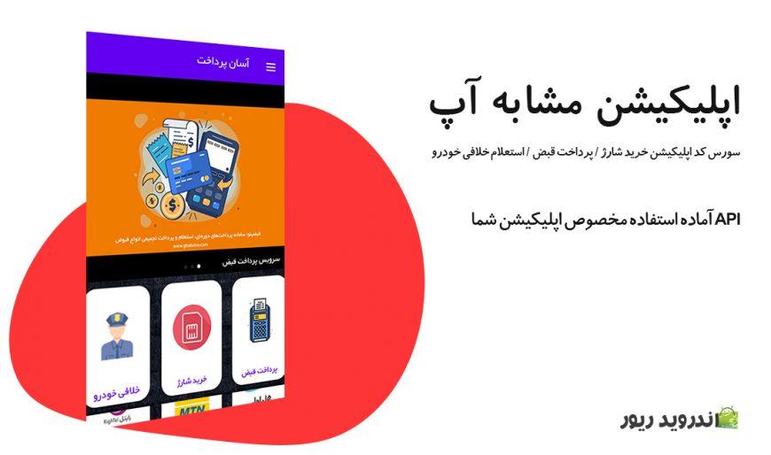 اپلیکیشن خدماتی مشابه آپ | سورس اپلیکیشن مشابه آپ | طراحی اپلیکیشن مشابه آپ | مارکت سورس اندروید ریور