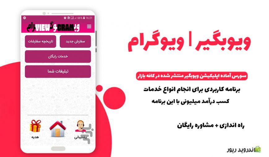 سورس اندروید اپلیکیشن ویو بگیر اینستاگرام | طراحی اپلیکیشن ویو بگیر اینستاگرام | مارکت سورس اندروید ریور