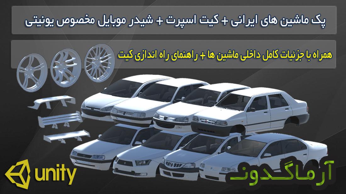 سورس پک ماشین های ایرانی برای یونیتی   مارکت سورس اندروید ریور