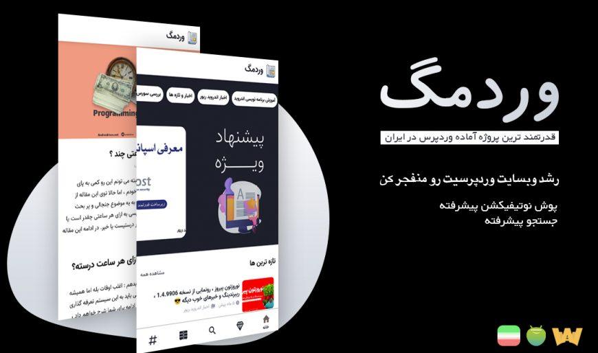 وردمگ | اپلیکیشن وب سایت وردپرسی شما | مارکت سورس اندروید ریور